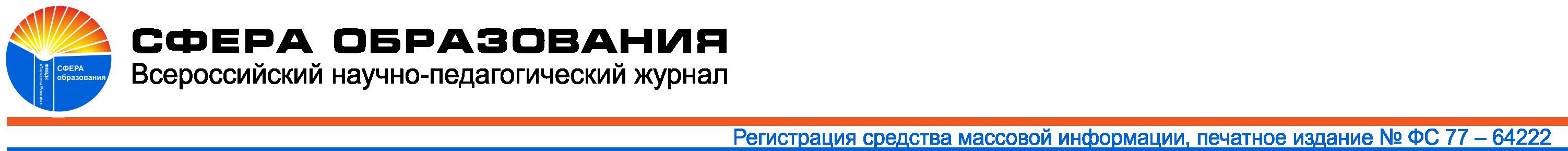 Всероссийский научно-педагогический журнал